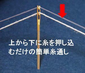 最高級広島針シリーズ!最近針穴に糸を通すことがしんどくなってきたあなたへ最適のワンタッチ針。