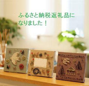 ふるさと納税で楽しむ!広島県呉市の返礼品として『TUKUMO』商品が採用されました🤗