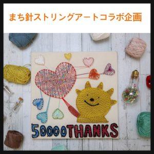 🌸感謝企画🌸 中電さんのキャラクター「アッカリー」とまち針ストリングアートがコラボしました(^O^)/