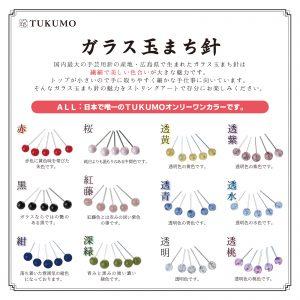 かわいいまち針の日本代表!『TUKUMO』のガラス玉まち針売れ筋ランキングの発表です。(4月)