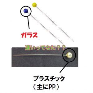 「ガラス製待針」の特徴を一挙公開!プラスチック製待針と比較してメリット、デメリットを説明します。