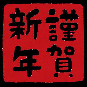 新年明けましておめでとうございます。本年もTUKUMOを宜しくお願い致します。