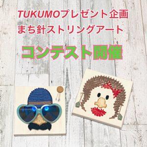 コロナうんざりです・・・なので、少しでも明るくしたい想いからTUKUMOコンテストを開催予定です(#^.^#)