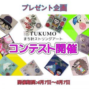 コロナで暗い気持ちになっているあなたへ。TUKUMOコンテストを開催します!!