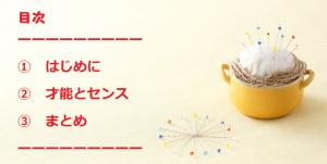 藤井壮太2冠も実践した?! 今話題のモンテッソーリ教育とまち針ストリングアートの関連性!!