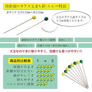待針屋のガラス玉まち針「大玉」の特徴とは?扱いやすく初めての方でも安心なまち針です。