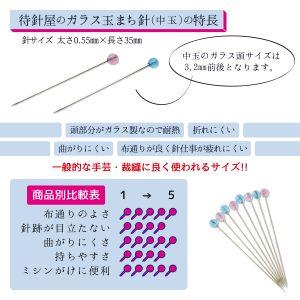 待針屋のガラス玉まち針「中玉」の特徴とは?まち針は使いやすいことが一番大事です!!