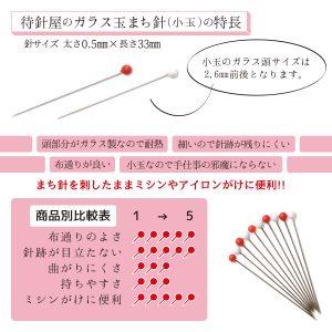 待針屋のガラス玉まち針「小玉」の特徴とは?道具を適材適所で使うことによりストレスフリーに!
