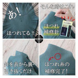 【簡単便利!】衣類から飛び出したほつれた糸ってどうすれば良いの?!そんな疑問を解決します!!