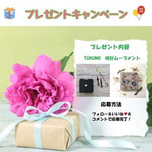 【コロナに負けるな】TUKUMOインスタグラムでプレゼント企画開催中!